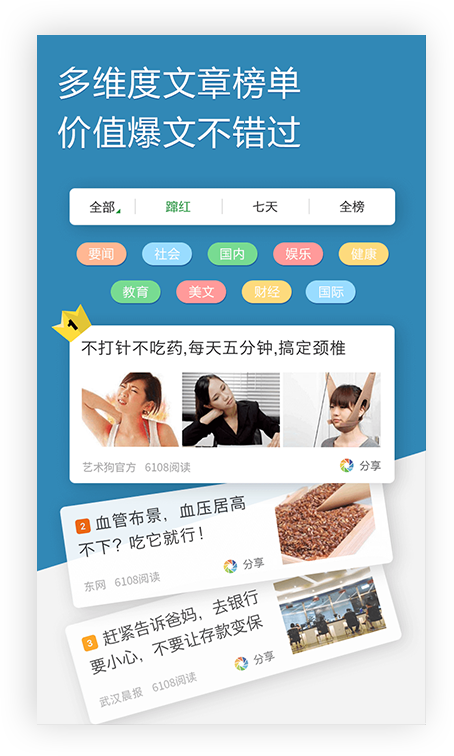 中青头条新闻推荐