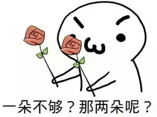 开心一刻搞笑图片(12)情人节要到了,表白送花表情包图片