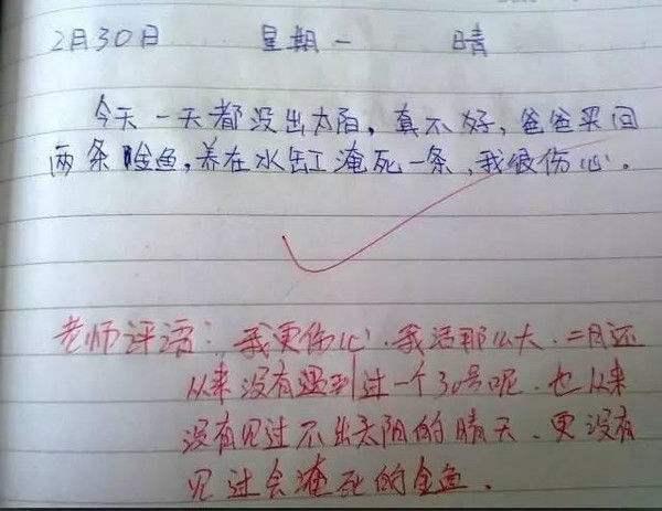 小学生游记作文�:*_小学生爆笑作文:金鱼养在水缸被淹死,老师霸气回复
