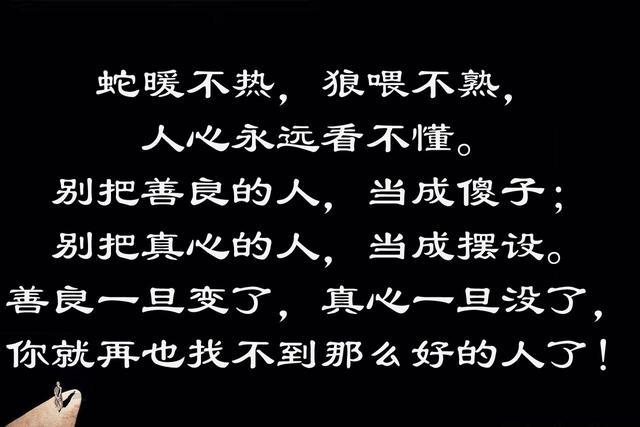 余生没那么长,不用一味的付出,去惯得寸进尺的人,请忠于自己,活得像最
