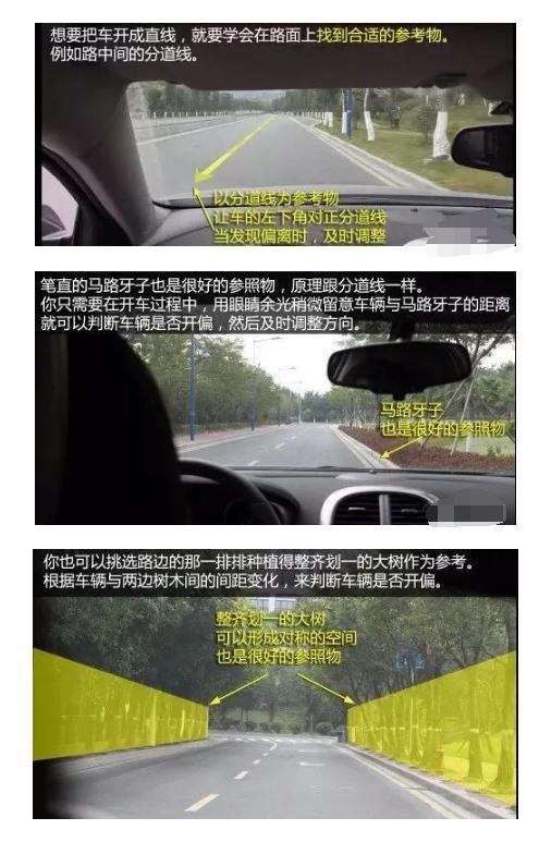 科目三直線行駛總是跑偏,學會這個技巧,考試直接通過!圖片