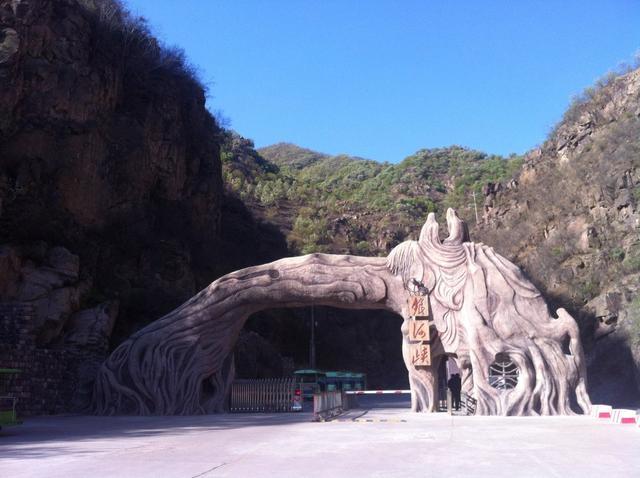 中青看点 旅游频道 > 正文   小沟背风景区,位于河南省济源市西北晋豫