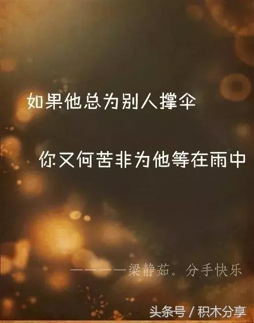 谈一场错误的恋爱就像尿床,暖一时,凉一被子。 不是我伤感,只是经历了太多而已。  有些事,就是在一次次失望之后,突然就想通了;有些人,就是在一次次看清之后,突然就看轻了。  最悲哀莫过于长大,从此,笑不再纯粹,哭不再彻底。 有些人我们叫着亲爱的却并不真心喜欢,有些人我们骂着傻瓜却是真的爱着。  保持距离也就能保护自己,却也注定永远寂寞。 爱情虽美,但不长久,如果哭比笑多了,那就放手。  石头记告诉我们:凡是真的爱的最后都散了,凡是混搭的最后都团圆了。 我祝你孤独,并且长命百岁。