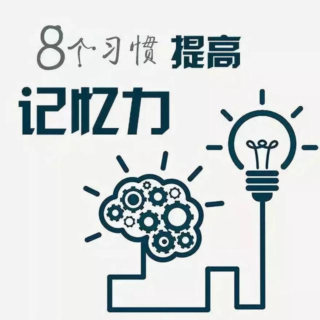 增强孩子的记忆能力,让平凡学生也能拥有天才般的记忆能力!