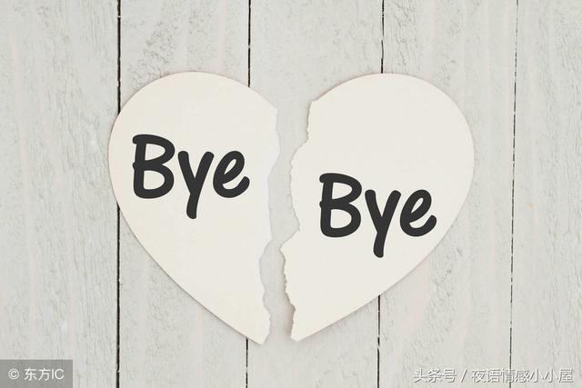 每一段關系結束的背后,都藏著一顆受傷的心圖片