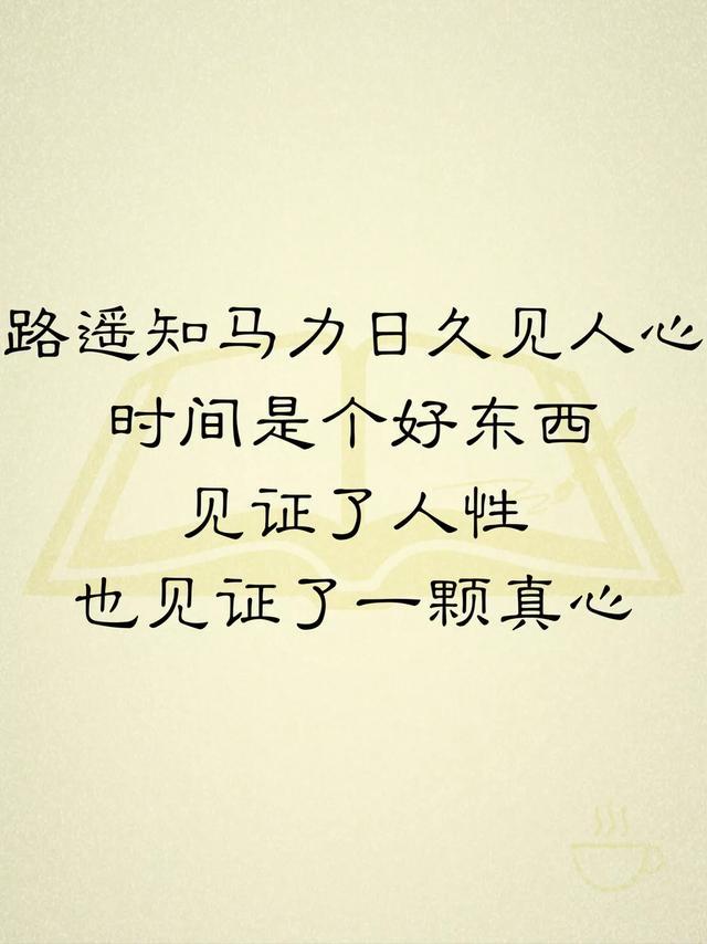 付出真心,总有人会懂,别意别人的眼光,自己问心无愧就好!