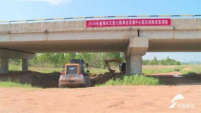 「汽车大咖」威海文登开展防汛抢险应急演练 确保干线公路安全畅通
