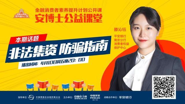 """中国经济网■安博士公益课堂以案说法 详解非法集资新""""套路"""""""