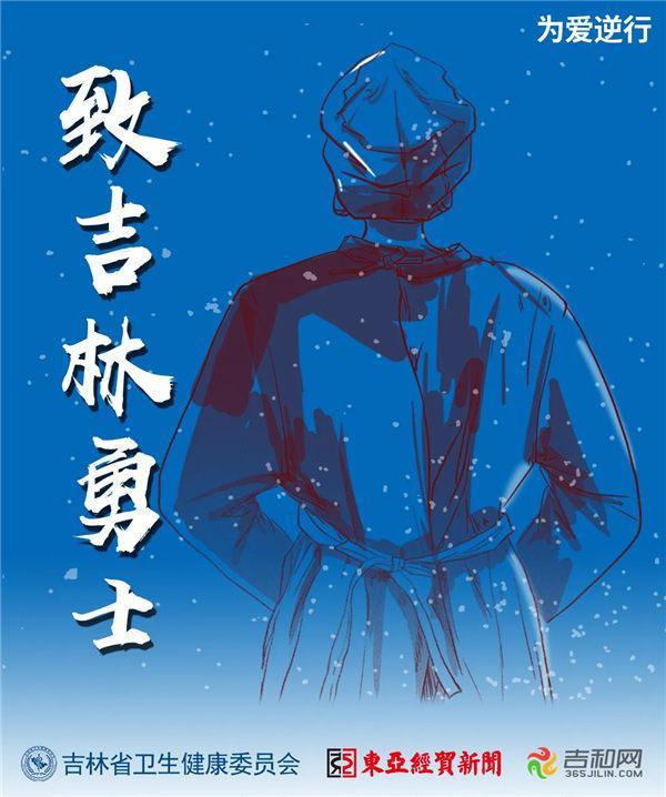 """中国吉林网@身着最美的白色,战""""疫""""路上走在前"""