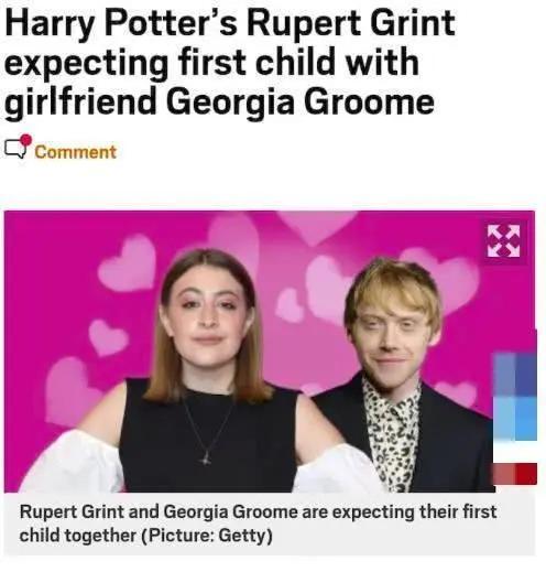 """【钱江晚报】《哈利・波特》""""罗恩""""即将当爸,又一个韦斯莱将诞生"""