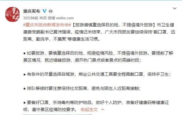北京商报▲重庆:旅游请慎重选择目的地,不提倡境外旅游