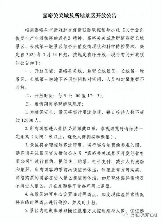 「旅行柚子君」嘉峪关关城及所辖景区开放公告