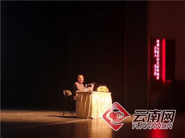 云南网昆明剧院重启公益讲座迎来首批观众