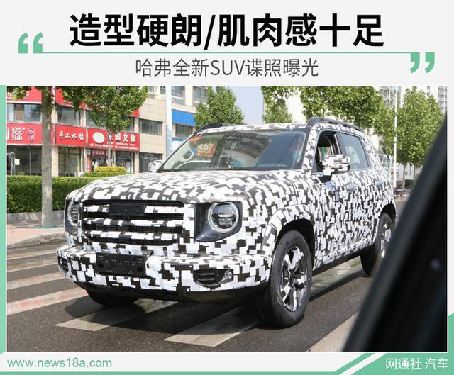 车与生活■售价或10万元起步,外观硬派/内饰极具科技感!哈弗全新H5太香了