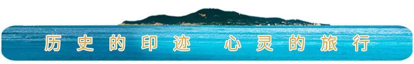玩乐足迹■夏季来刘公岛避暑,你要做好哪些准备?