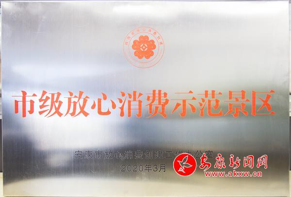 约吗旅行@瀛湖景区荣获安康市放心消费示范景区