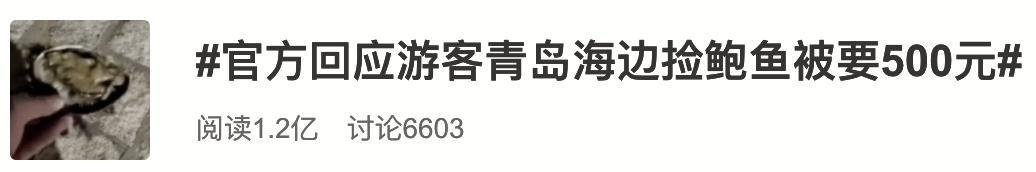 """北京日报客户端""""500元一只鲍鱼""""冲上热搜,网友却在评论区反转了"""