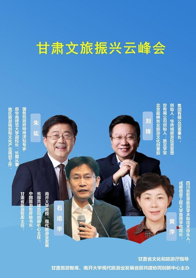 「旅行柚子君」疫后甘肃文旅振兴云峰会举行