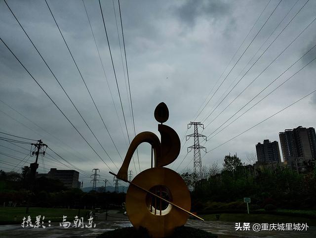 世界那么大@重庆公园多,这个在高压线下建设的公园据说是遥相呼应的琴弦