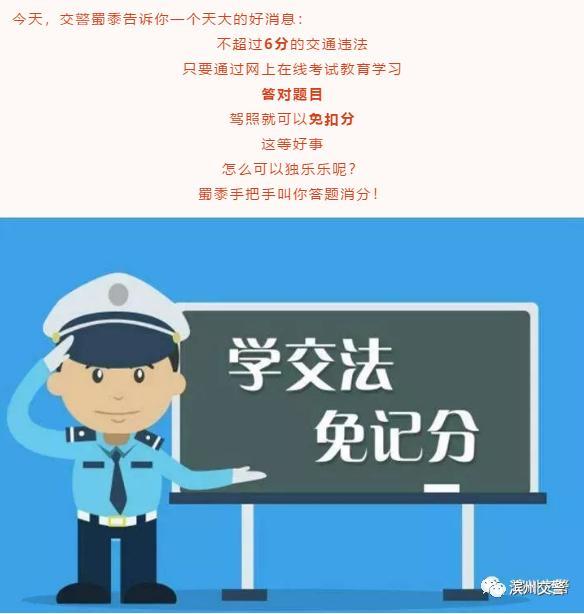 """【车与生活】滨州交警""""学法消分""""系统将停用"""
