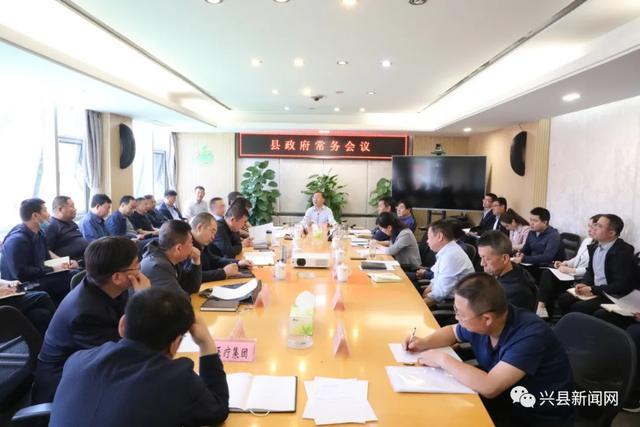 黄河新闻网吕梁频道兴县召开政府常务会议