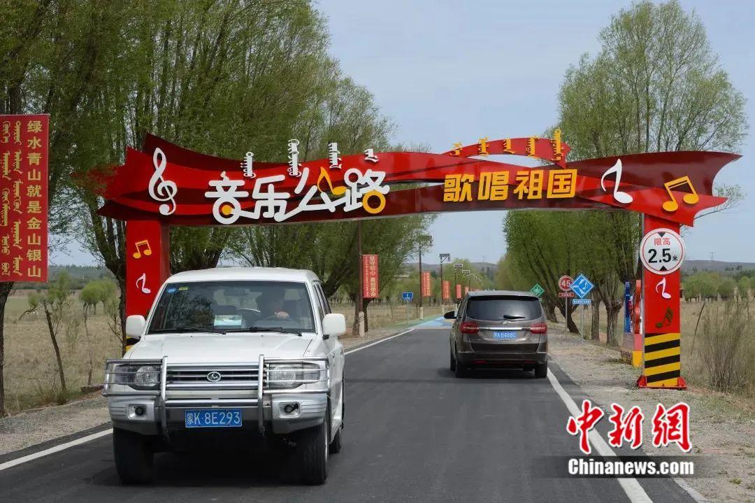 中国新闻网客户端这条公路会唱歌 车主:第一次走到这里还以为车坏了