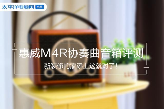 勇哥科技▲惠威M4R协奏曲音箱评测:好看又好用!新装修的家添上这就对