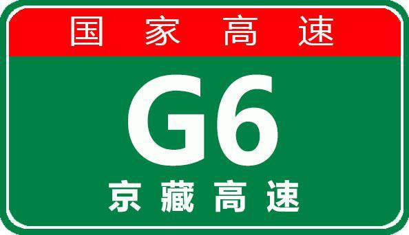 蛋蛋懂车▲【权威路况】5月26日06:20 G6京藏高速兰海段发生交通事故,请注意!