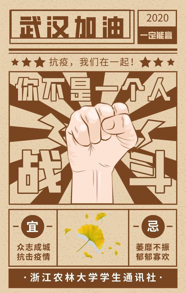 中国青年网@武汉,我们在一起