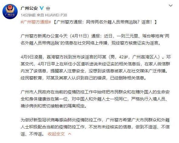#新民网#网传两名外籍人员在广州带病逃脱 当地警方辟谣