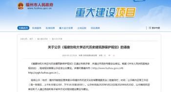 台海网公示!福建协和大学近代历史建筑群保护规划出炉