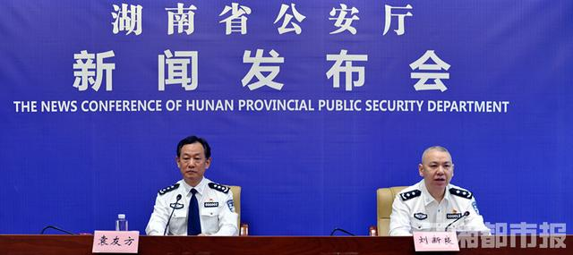 【新湖南】全国公安会议:湖南这一年交出了满意的答卷