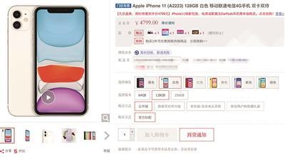 iPhone 11逆势涨价 多家平台缺货