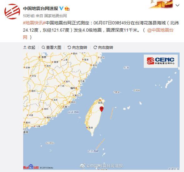 环球网台湾花莲县海域发生4.0级地震,震源深度11千米