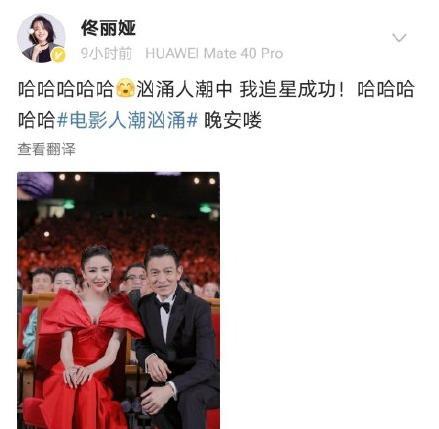 """女明星的""""争风吃醋"""":佟丽娅秀和刘德华合照,追星不忘酸贾玲"""