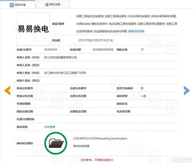 """「我爱奔驰大G」发展换电模式?吉利注册""""易易换电""""商标"""