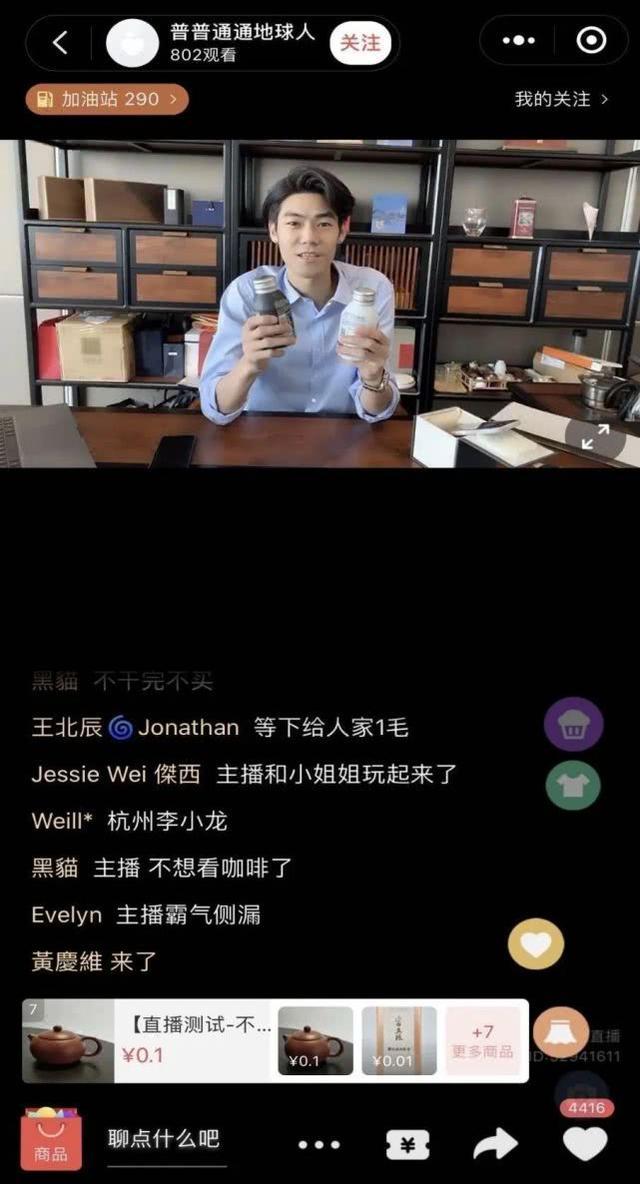 台海网在杭台青直播带货直呼过瘾 点赞大陆国际化营销模式