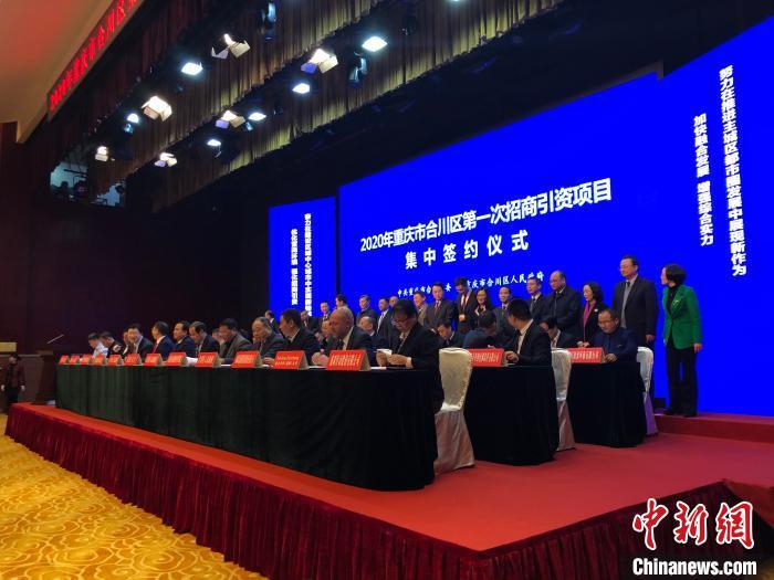中国新闻网客户端:288亿元投资落户重庆合川 亿元以上项目达20个