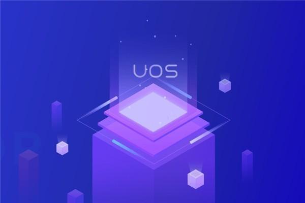 华为、龙芯、统信抱团发展国产OS系统