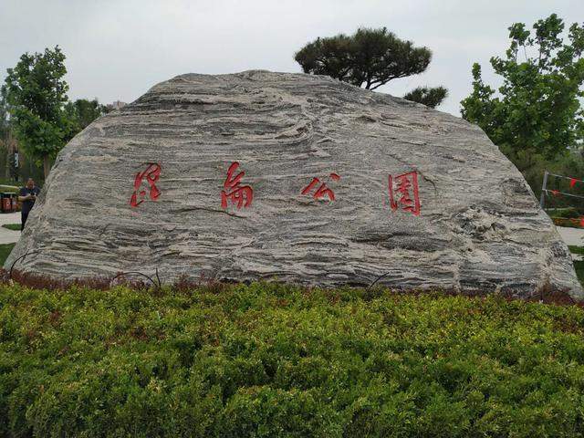 趣旅游@石家庄 昆仑公园 开业了