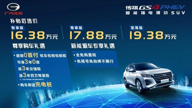『车与生活』补贴后16.38万起售,它可能是插混领域的全新代言SUV