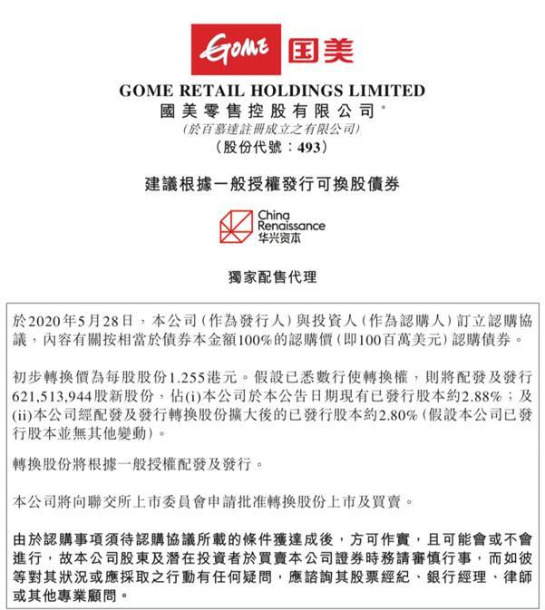 新华网客户端■合作更进一步 京东将接入国美管家服务