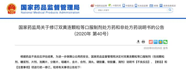 「健康直通车」双黄连口服制剂被修订说明书,这类患者禁用
