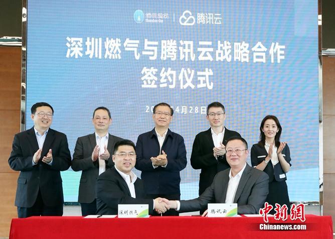 「中国新闻网客户端」腾讯云助力深圳燃气数字化转型 打造能源领域新基建样本