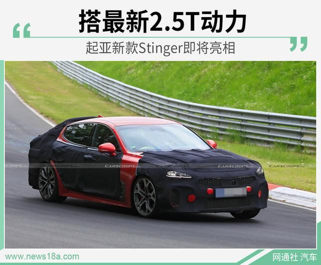「蛋蛋懂车」搭载最新2.5T动力 起亚新款高性能后驱轿跑车Stinger即将亮相