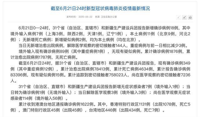 北京新增报告2例