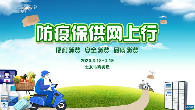 『北京商报』线上线下齐发力 创新发展克时艰
