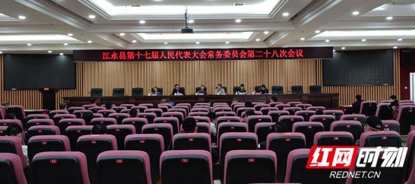 「红网」江永县第十七届人大会常委会第二十八次会议召开
