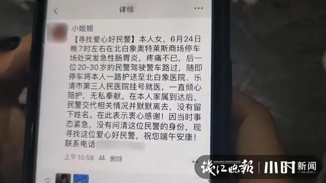 钱江晚报温州上千位网友,帮一个姑娘发了条朋友圈:我一定要找到他