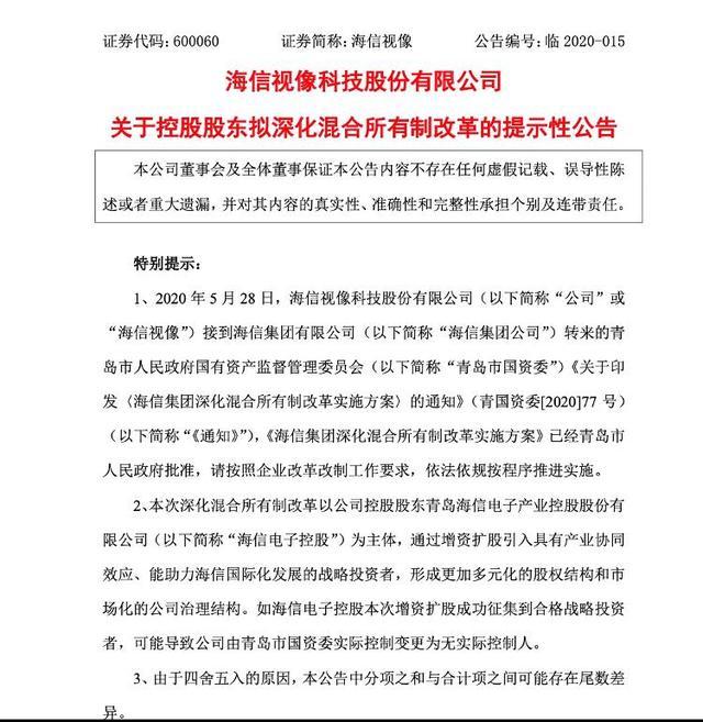 大众网@财鑫闻|海信集团深化混合所有制改革,子公司拟引入战略投资者